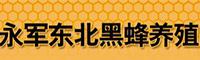 饶河县永军东北黑蜂养殖专业合作社