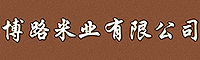 泰来县博路米业有限公司