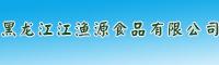 黑龙江江渔源食品有限公司