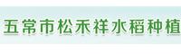 五常市松禾祥水稻种植专业合作社
