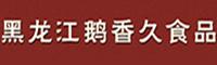 黑龙江鹅香久食品有限公司