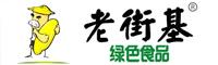 大庆老街基农副产品有限公司