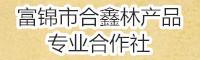 富锦市合鑫林产品专业合作社