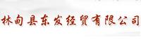 林甸县东发经贸有限公司