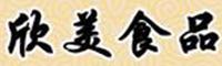 黑龙江欣美食品加工有限公司