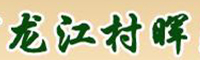鹤岗市龙江村晖蔬菜种植农民专业合作社
