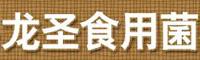 林甸县龙圣食用菌种植专业合作社