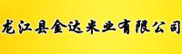 龙江县金达米业有限公司