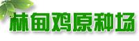 黑龙江林甸鸡原种场有限公司