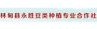 林甸县永胜豆类种植专业合作社