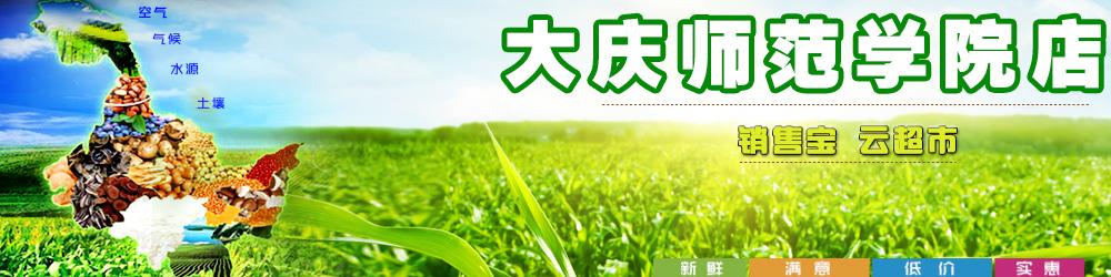 销售宝云超市一大庆师范学院店