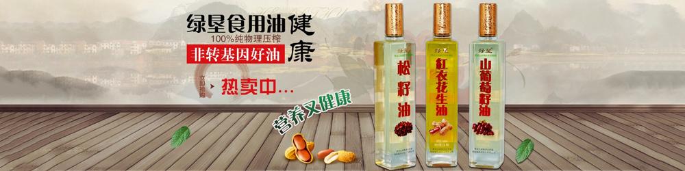 黑龙江省牡丹江农垦绿垦植物油加工有限公司