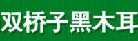东宁绥阳林业局双桥子黑木耳农民专业合作社