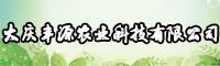 大庆丰源农业科技有限公司