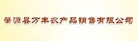 肇源县万丰农产品销售有限公司