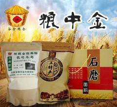 营养健康石磨面粉5kg(礼盒装)