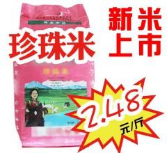 东北大米 珍珠米10kg (2.48元/0.5kg)