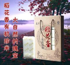 东北大米 稻花香有机大米 5kg/盒