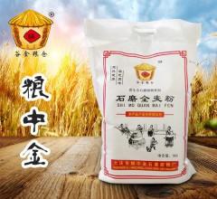 谷金粮仓优质原生态石磨全麦粉5kg(袋装)