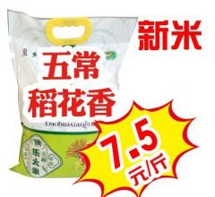 五常稻花香米 绿袋 5kg