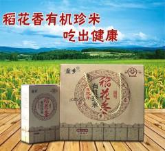 盈乡稻花香有机珍米 5kg/盒