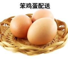 笨鸡蛋配送