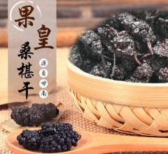 东北有机 桑椹干优质果品自然美味 100g/袋