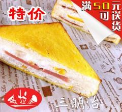爱拉屋 三明治  7元/个
