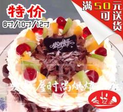 爱拉屋 水果蛋糕2 8寸/10寸/12寸