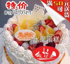 爱拉屋 水果蛋糕 8寸/10寸/12寸