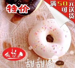 爱拉屋 甜甜圈 5元/个