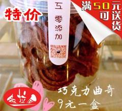 爱拉屋 巧克力曲奇饼  9元/盒