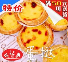 爱拉屋 蛋挞 3元/个