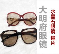 水晶石眼镜