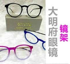 大明府眼镜-镜架