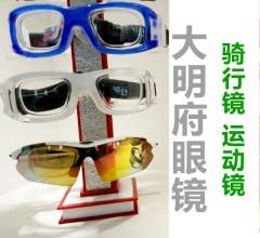 大明府眼镜-骑行镜、运动镜