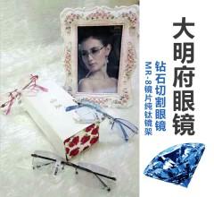 钻石切割眼镜