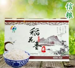 东北大米 山水礼盒稻花香米 五常稻花香米10kg