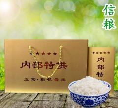 东北大米 金卡内部特供米 五常稻花香米 5kg