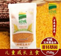 岭城 玉米黄金米 袋装 纯天然 无任何添加剂 健康新主食 250g
