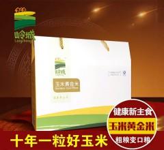 岭城 玉米黄金米 盒装 纯天然 无任何添加剂 健康新主食 2.5kg
