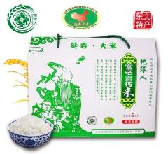 富硒高钙米礼盒装 5kg 延寿大米 真空保鲜
