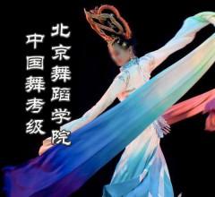 北京舞蹈学院中国舞考级