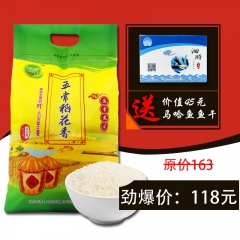 东北五常 稻花香大米 5kg(送马哈鱼鱼干或蒲公英茶)