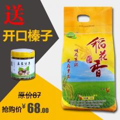 东北大米 稻花香大米 5kg 免淘洗 营养健康(送东北手拍榛子)