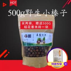 山河山 500g野生小榛子 买两袋,赠送500g稻花香米砖一块