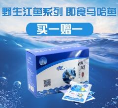 野生江鱼系列 即食马哈鱼 250g/盒(买一赠一)