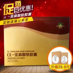 α -亚麻酸软胶囊 (巨优惠买一盒赠送价值39.9元蒲公英茶)