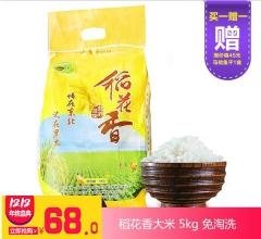【双十二活动产品】东北大米 稻花香大米 5kg 免淘洗 营养健康(赠价值45元马哈鱼干1盒)