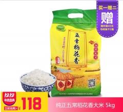 【双十二活动产品】纯正五常稻花香大米 5kg(赠价值45元马哈鱼干2盒)